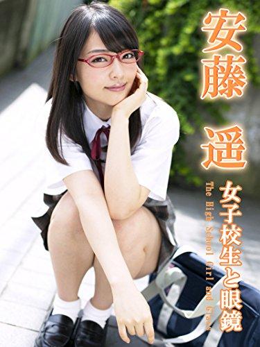 女子校生と眼鏡 安藤遥