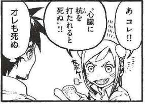 亜人ちゃんは語りたい ヴァンパイア