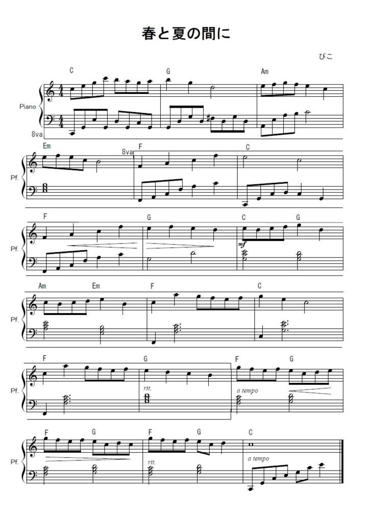 オリジナル曲の楽譜