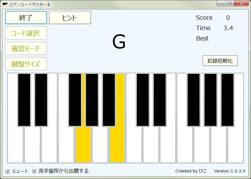 ピアノコード入力画面