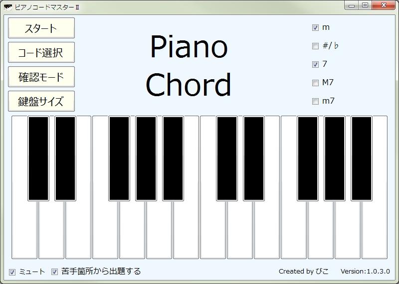 ピアノコード選択画面