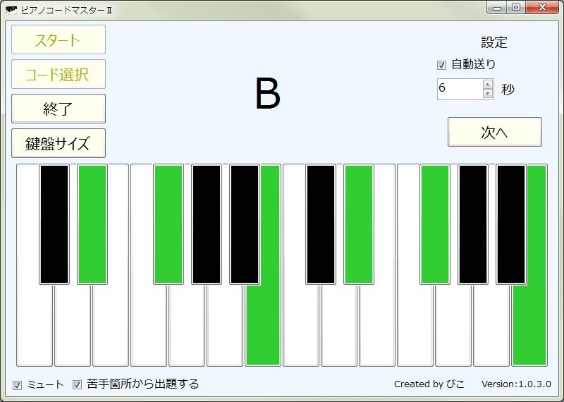ピアノコード確認モード画面