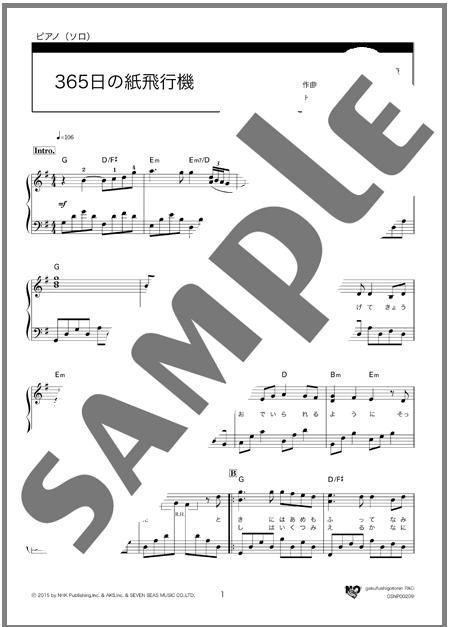 365日の紙飛行機 ピアノ楽譜
