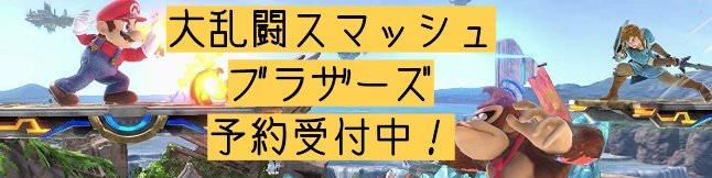 大乱闘スマッシュブラザーズ!!!!!