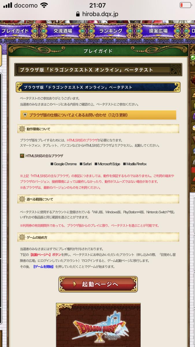 f:id:revival2012:20191213210908p:plain