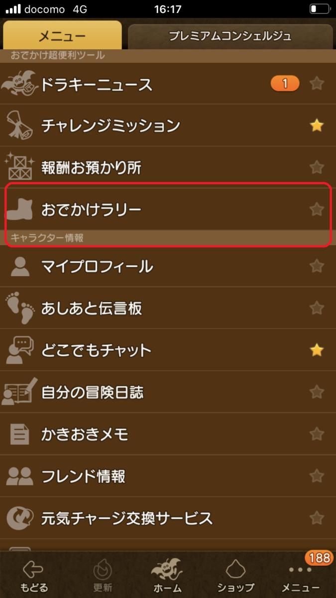f:id:revival2012:20200130162059p:plain