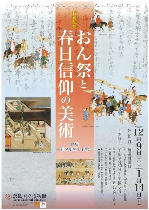 2017on-matsuri-001
