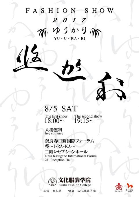 2017_nara_poster_A4-001