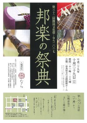 hougaku-thumb-280xauto-14711