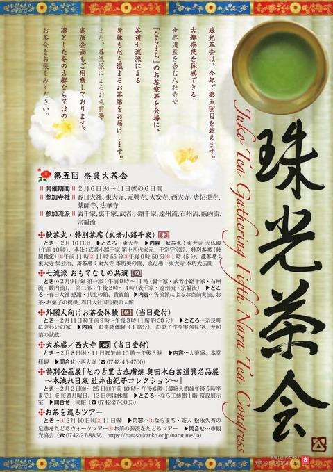 3001shimindayori1-15-008