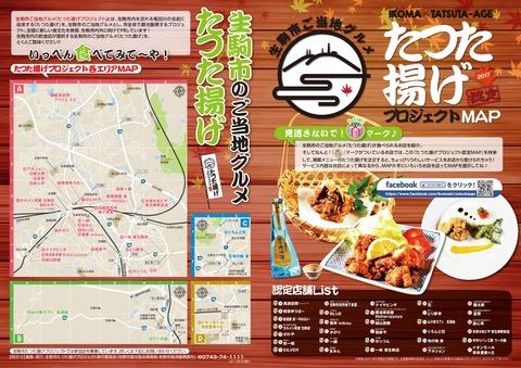 tatsutaage_map-001