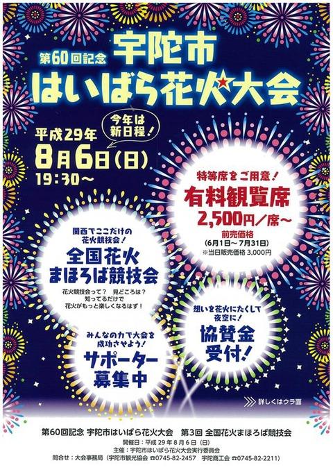 08_haibarahanabi-001
