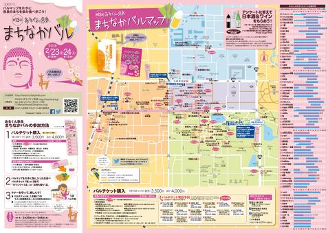 第13回バルマップ(地図面)
