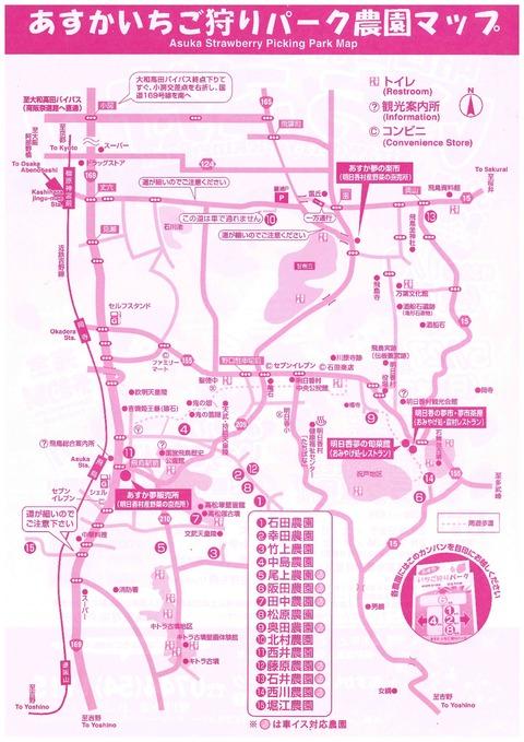 いちご狩り農園マップ-001