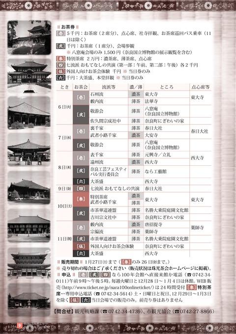 3001shimindayori1-15-009