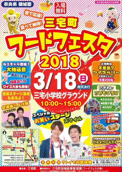 foodfesta2018-001