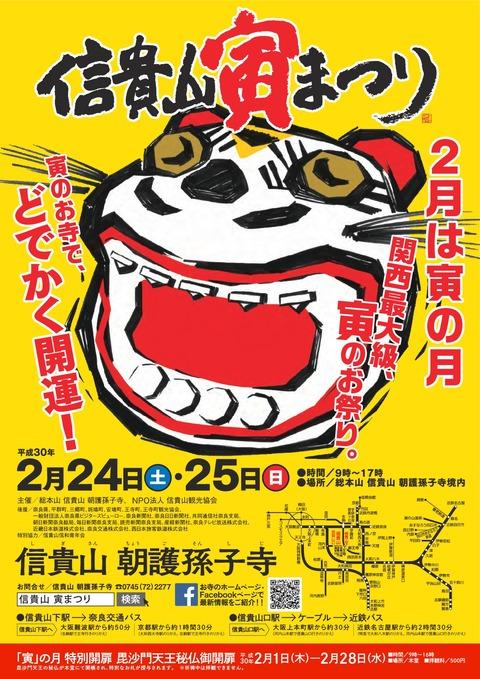 toramatsuri2018_chirashi-001