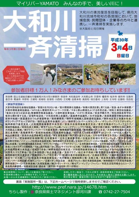 H29yamatoriver_chirashi-001