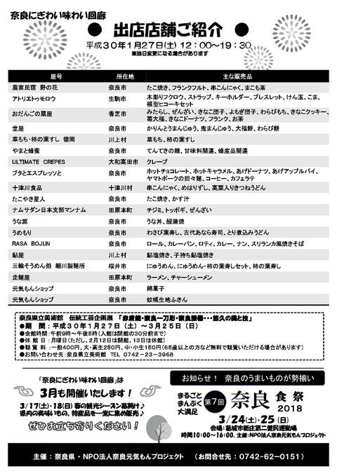 300127chirashi-002