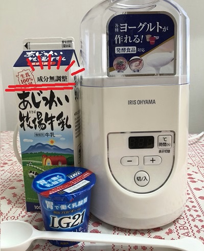 手作りヨ-グルトで用意するもの(牛乳、LG21、ヨーグルトメーカー)