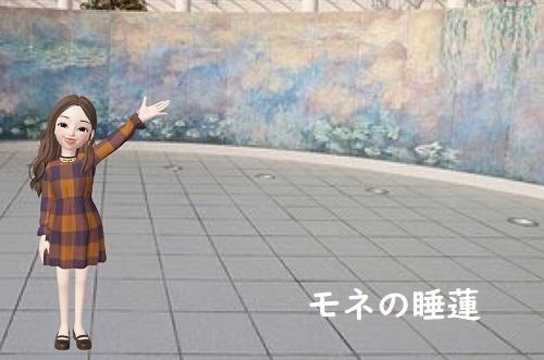 大塚美術館:モネの睡蓮
