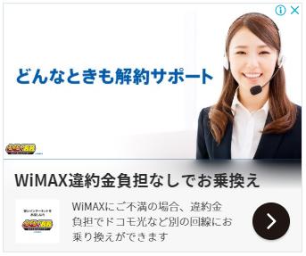 wimaxの広告