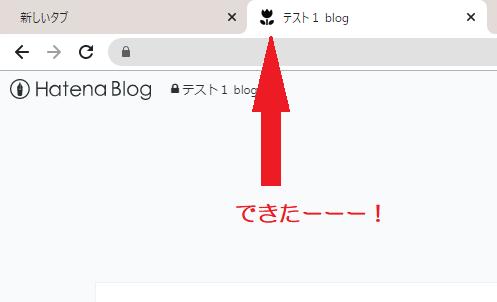 はてなブログでアイコンを設定する⑦