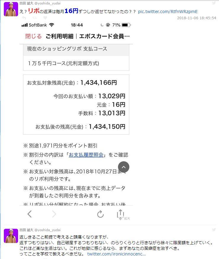 f:id:revoson:20181114175337j:plain