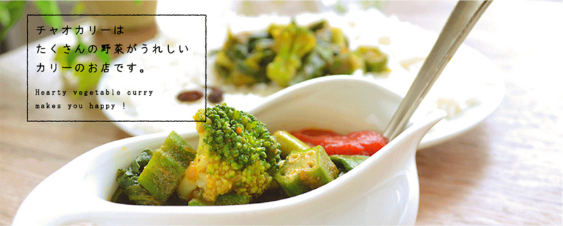 http://ciao-curry.com/