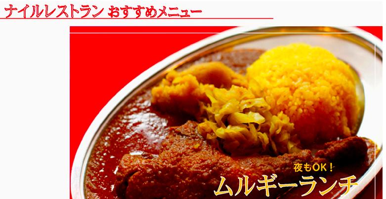 http://www.ginza-nair.co.jp/menu.html