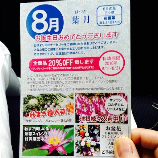 f:id:rezuteki-tsunatan-0909:20160806125745j:image