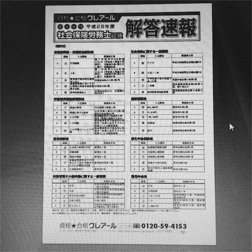 f:id:rezuteki-tsunatan-0909:20160828213621j:image