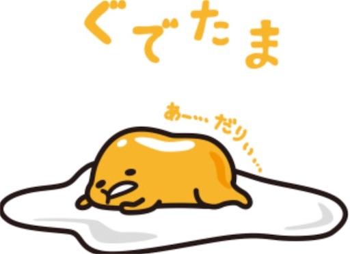 f:id:rezuteki-tsunatan-0909:20160915100806j:image