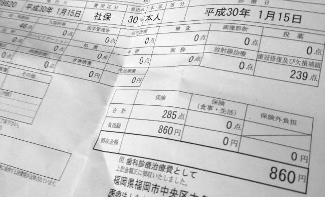 f:id:rezuteki-tsunatan-0909:20180115200132j:image
