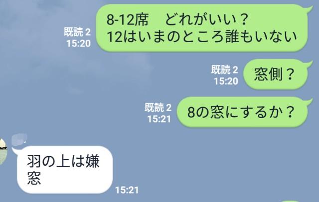 f:id:rezuteki-tsunatan-0909:20180122190641j:image