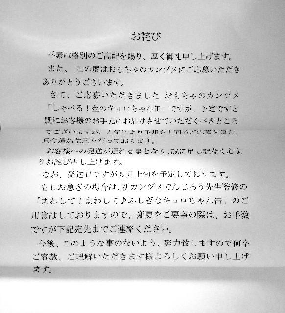f:id:rezuteki-tsunatan-0909:20190327201209j:image