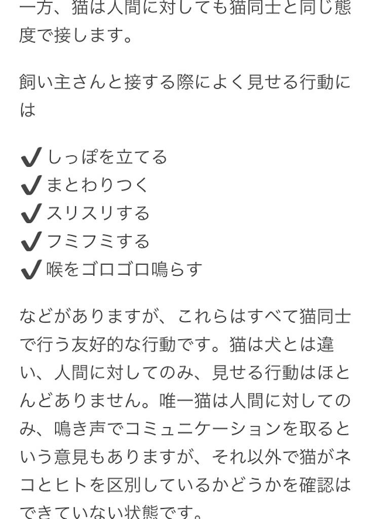 f:id:rezuteki-tsunatan-0909:20200830113551j:image