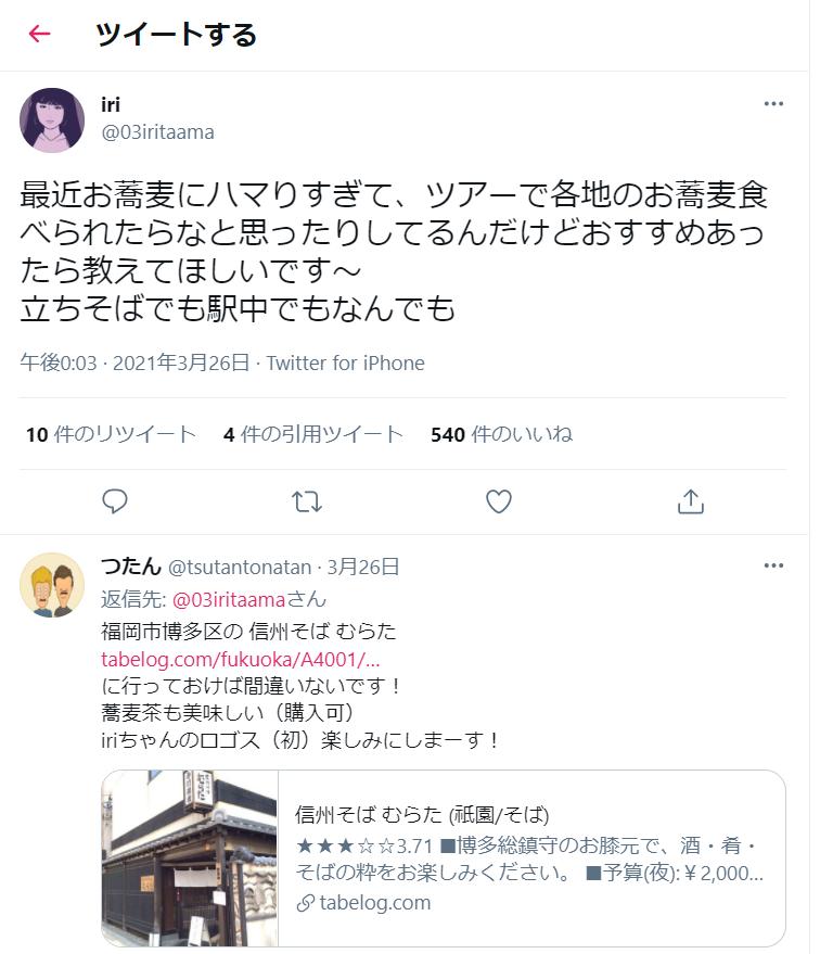 f:id:rezuteki-tsunatan-0909:20210507165749p:plain