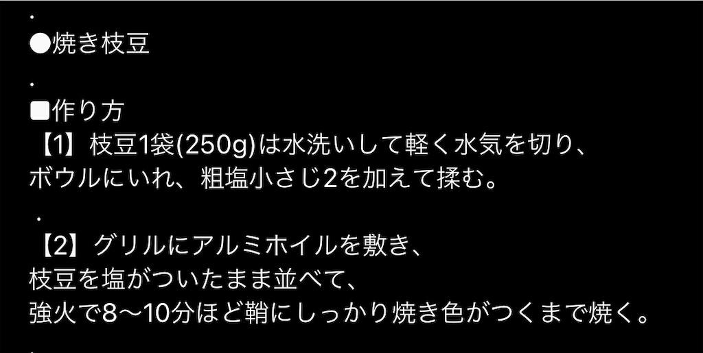 f:id:rezuteki-tsunatan-0909:20210726204949j:image