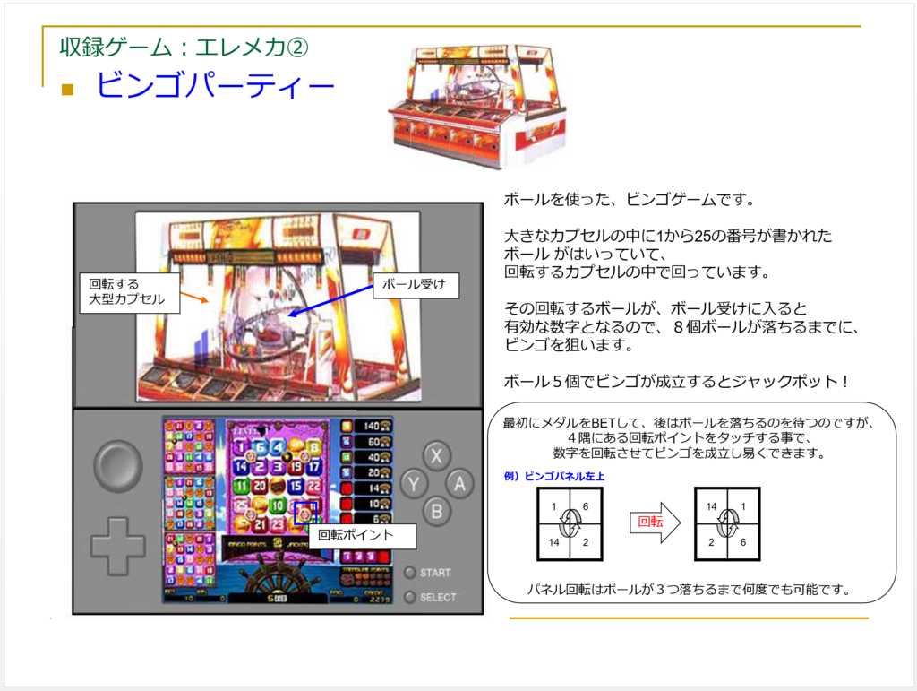 f:id:rgamebox:20180524233020p:plain