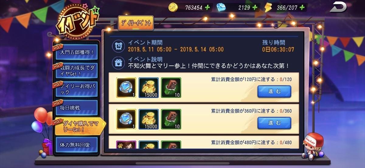 f:id:rgamebox:20190514095807j:plain