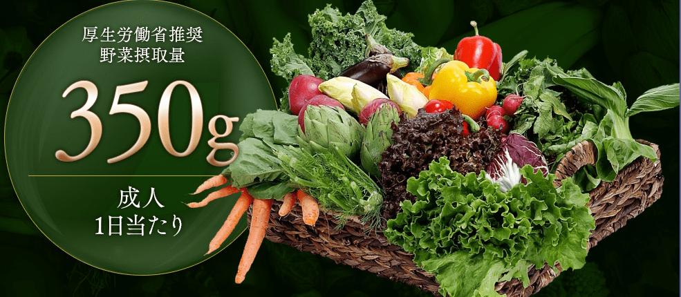 1日に必要な野菜