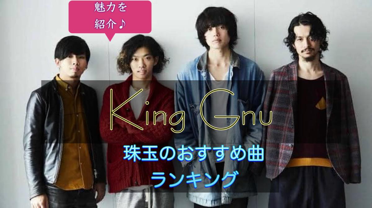 King Gnu(キングヌー)のおすすめ曲