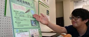 新種昆虫ヒバゴンを命名した千田喜博さん