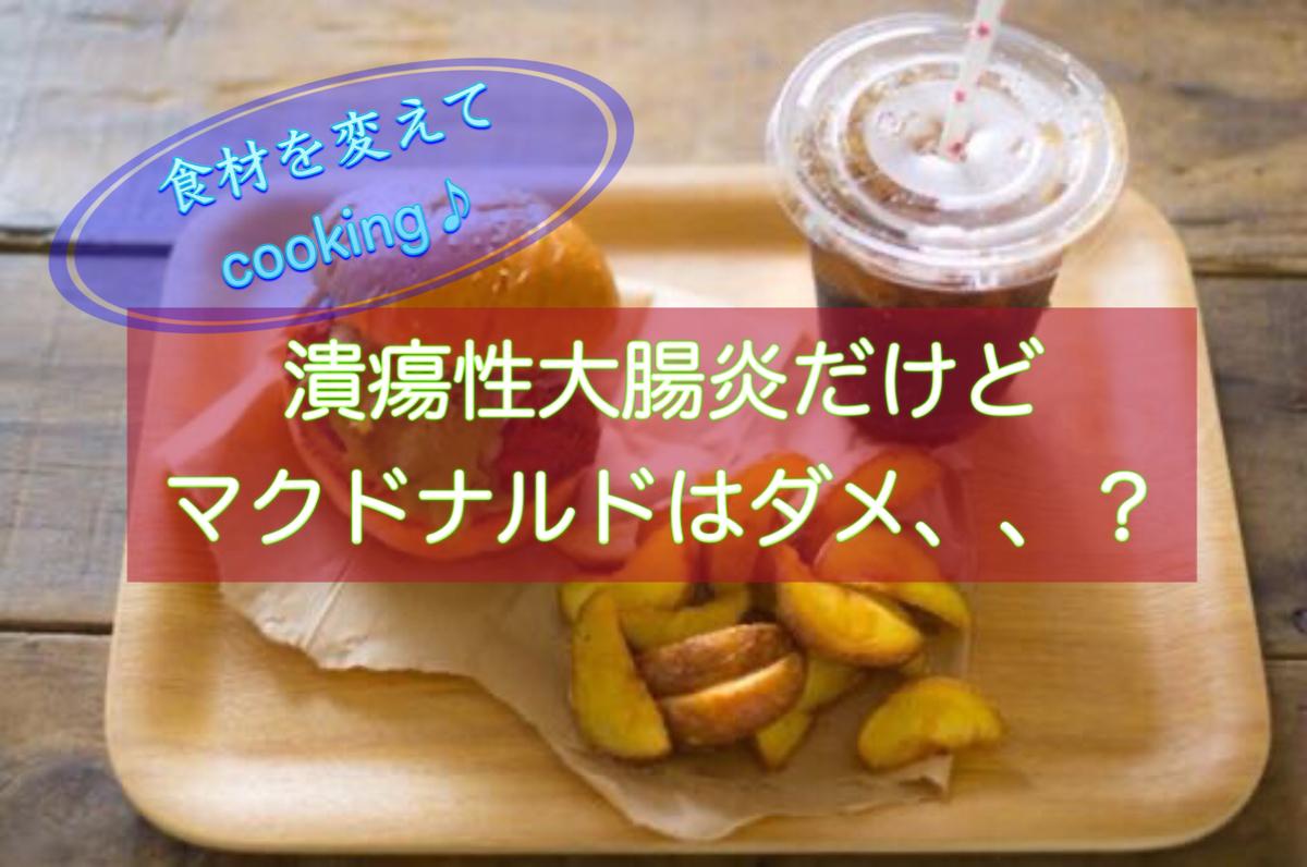 潰瘍性大腸炎とマクドナルド