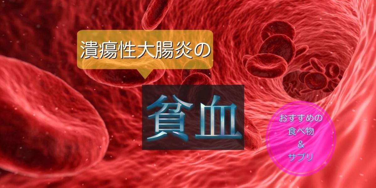 潰瘍性大腸炎と貧血について