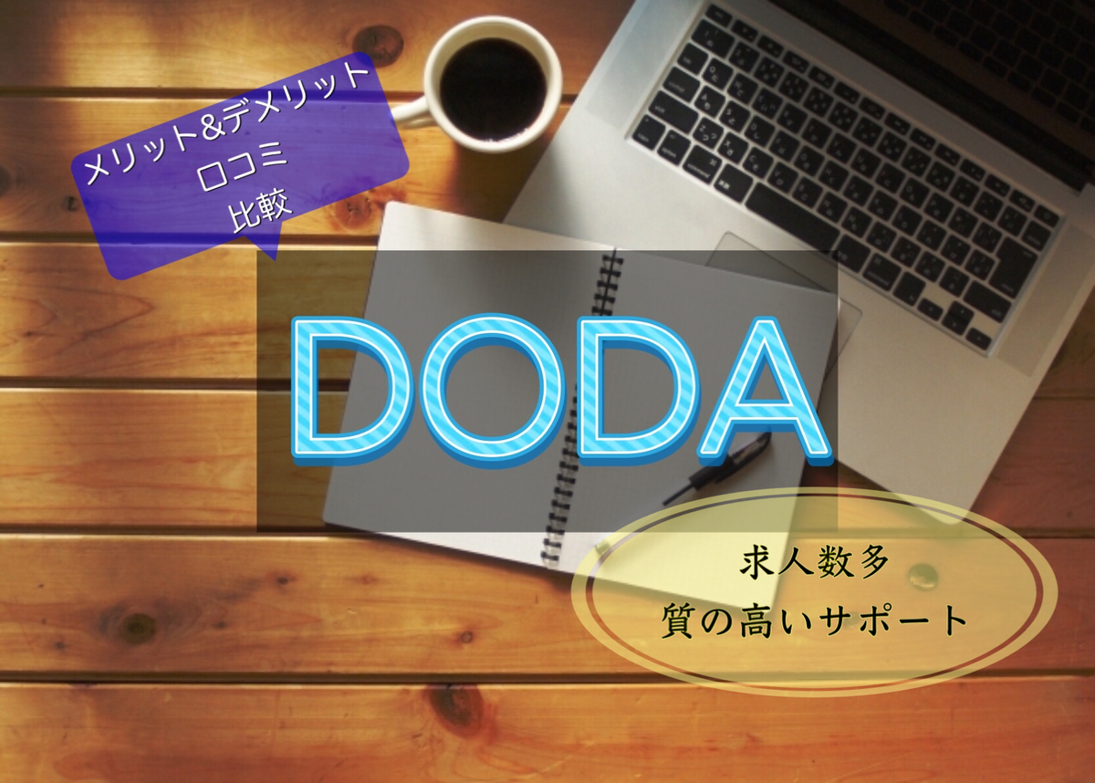 DODAのメリット・デメリット、口コミ