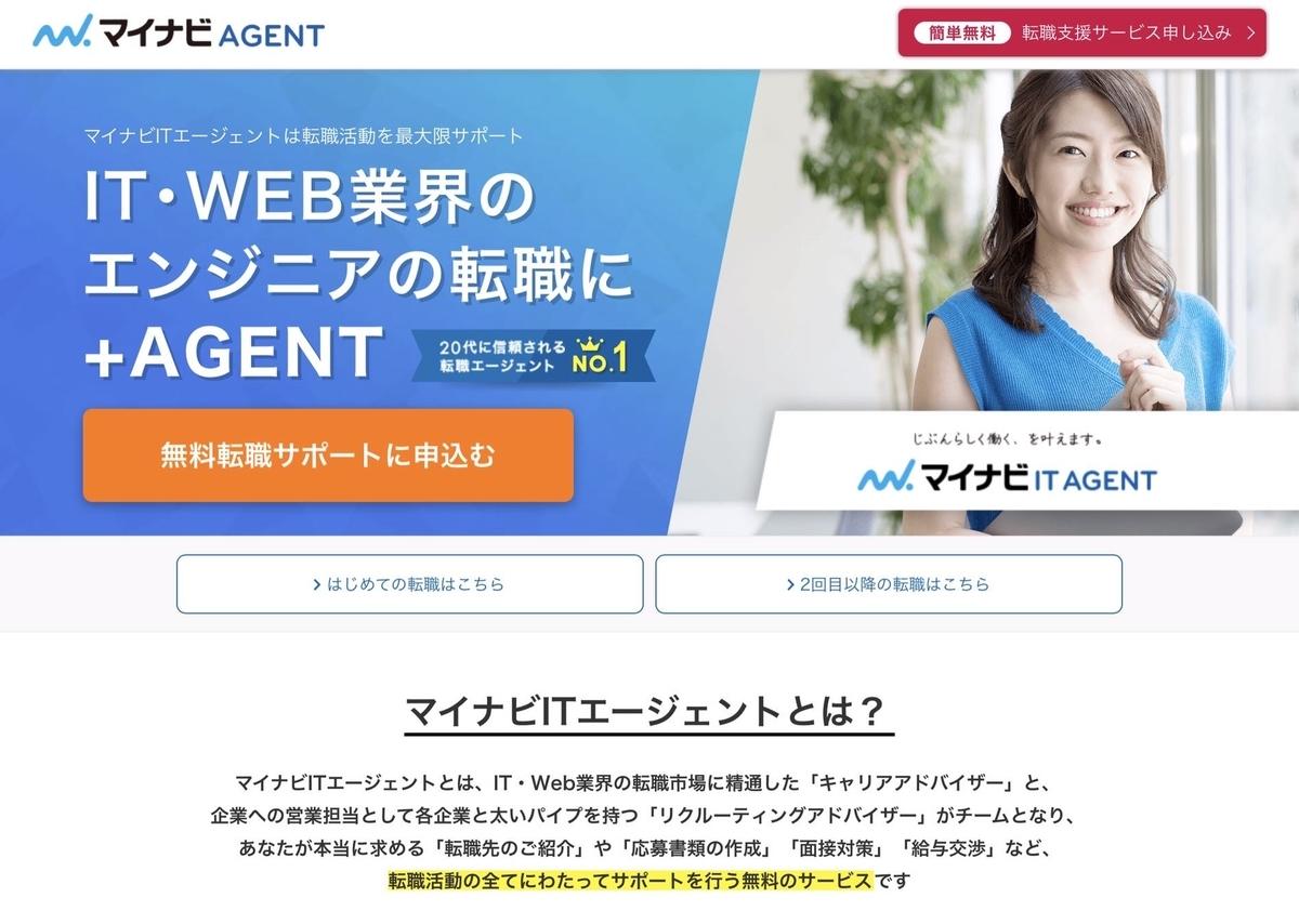 マイナビIT AGENTのトップページ