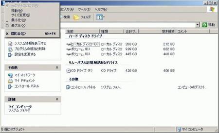 Windows XPのエクスプローラ