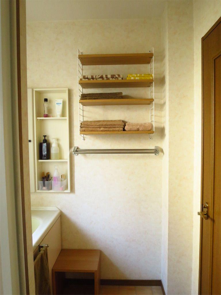 洗面所の壁にString Shelf。家中のタオルはここにあるだけ。